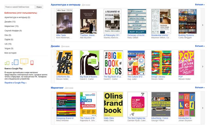 Сергей Иоффе - Дизайнер - Google Books